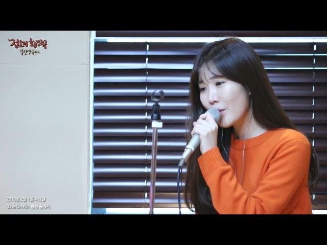 Live on Air Davichi Don't say Goodbye 다비치 안녕이라고 말하지마 정오의 희망곡 김신영입니다 201802