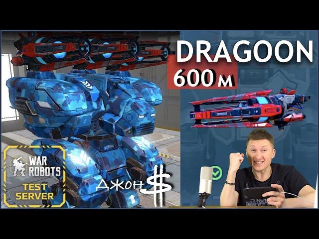 War Robots - TOP оружие! DRAGOON на 600м