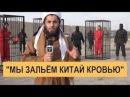 ИГИЛ УГРОЖАЕТ КИТАЮ «РЕКАМИ КРОВИ» война сирия сегодня последние новости даиш ...