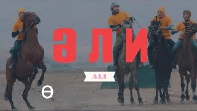 Жаңа қазақша кино Әли фильм Новый Казахский фильм Али