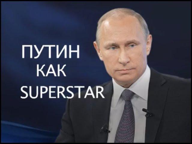 Путин как superstar Момент Истины Опубликовано: 2 февр. 2018 г.