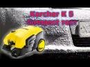 Karcher K 5 Compact тест