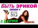 Быть Эрикой 5 серия Сезон 1