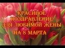 Красивое поздравление любимой жены с 8 марта!