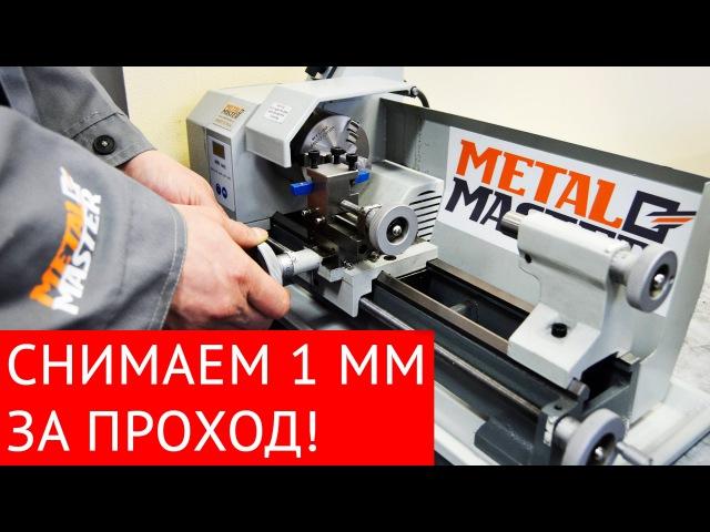 Тестируем токарный станок Metal Master MML 1425 снимаем 1 мм за проход