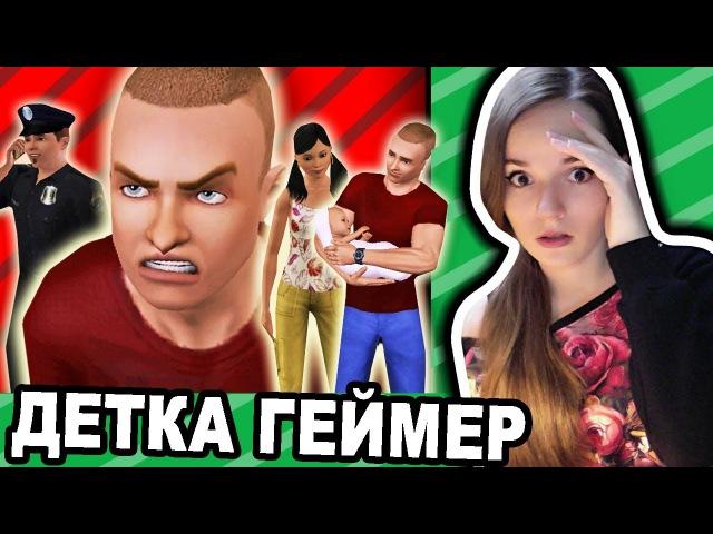 ОБСТАНОВКА НАКАЛЯЕТСЯ... The Sims 3 Детка Геймер 19