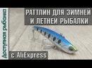 Раттлин для зимней и летней рыбалки. DUO Bay Ruf SV-70 от AllBlue