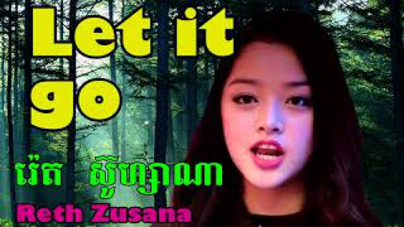 Let it go រ៉េត ស៊ូហ្សាណា Reth Zusana ពិរោះណាស់ youtube best song ever