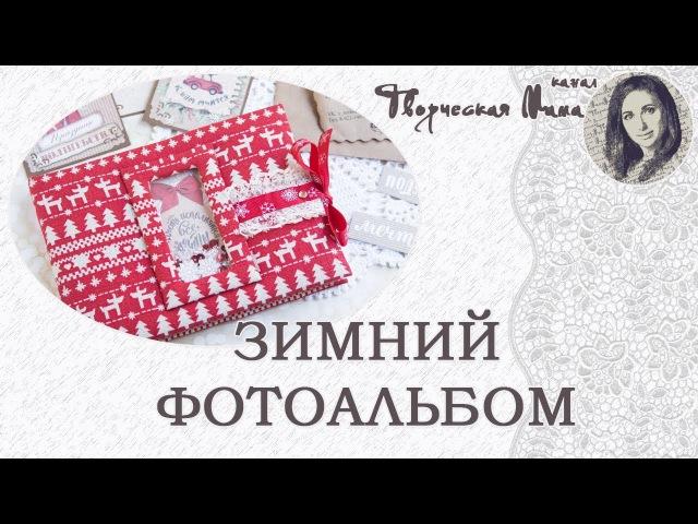 ЗИМНИЙ ФОТОАЛЬБОМ РУЧНОЙ РАБОТЫ. СКРАПБУКИНГ