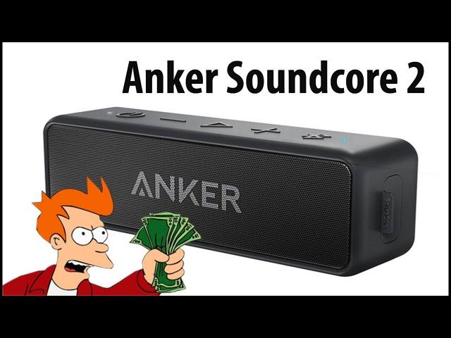 🔊 Anker Soundcore 2 🔊 Самая автономная колонка! 24 часа музыки всегда с собой!