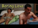 Gys movie Boring Love EngSub