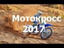 Мотокросс 2017