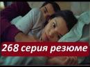 Ты назови Adını Sen Koy 268 серия резюме на русском