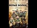 Белые Волки СПЕЦНАЗ 2 сезон 6 серия Сериал Россия