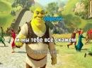 Шрек караоке - РУССКИЙ ПЕРЕВОД