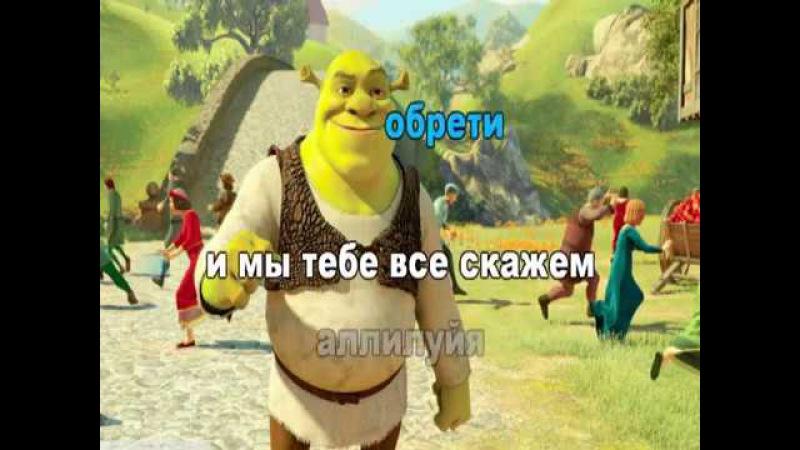 Шрек (караоке) - РУССКИЙ ПЕРЕВОД