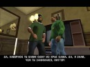 GTA San Andreas Walkthrough Mission 28 Зеленая сабля 14 44% Complete