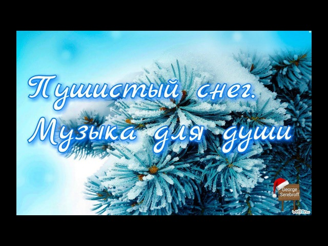 Пушистый снег Музыка для души