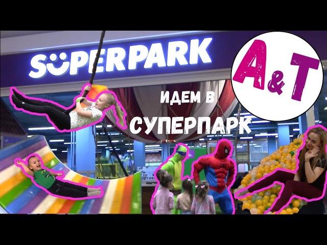 Алина и Тема играют в суперпарк встречают Человека паука и черепашку ниндзя Супер приколы весело