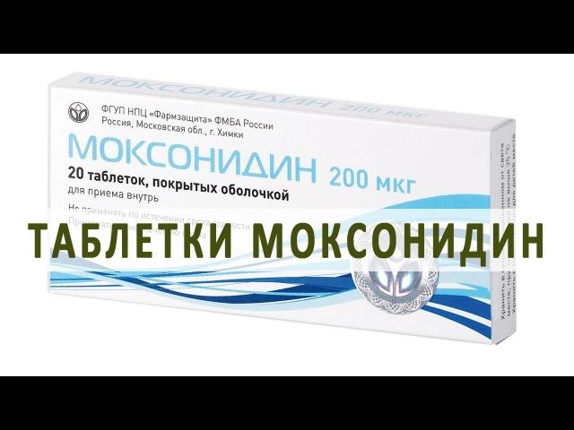 Препарат Моксонидин для лечения артериальной гипертензии