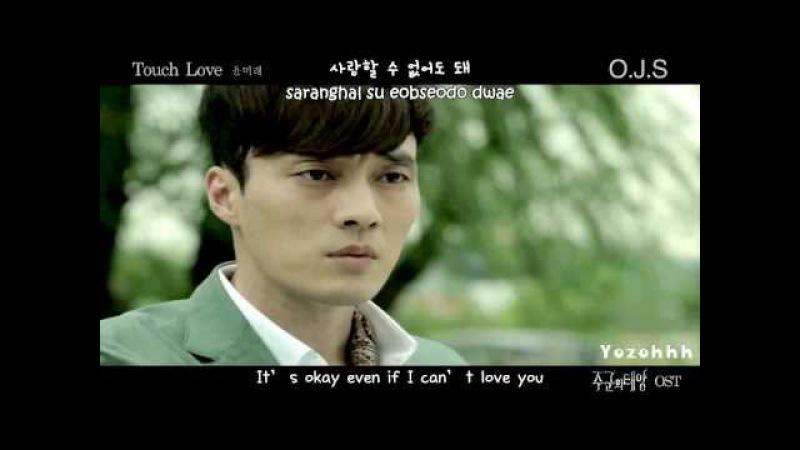 T Yoon Mi Rae (윤미래) - Touch Love MV (Master's Sun OST) [ENGSUB Romanization Hangul]