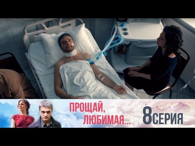 Прощай, любимая - Серия 8/ 2014 / Сериал / HD 1080p