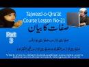Learn tajweed o Qira'at courses Lesson No 21 Sifat e Lazma Mutazada Cepter1 Sifat-ul-Huroof part 3