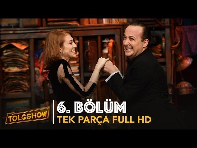 TOLGSHOW 6. Bölüm | Tek Parça Full HD (Bipsiz)