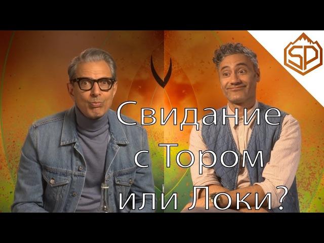 Джефф Голдблюм и Тайка Вайтити отвечают на забавные вопросы | Тор Рагнарёк