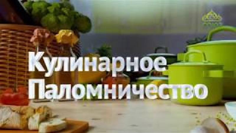 Кулинарное паломничество. Храм Сорока Севастийских мучеников в Москве. Квашеная капуста
