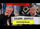 Молчанов Вадим Демчог об играх, которые делают нас счастливыми или несчастными