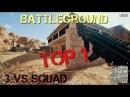 Battleground смерть в пустыне