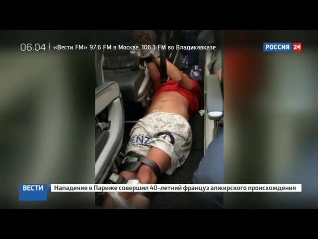 Новости на Россия 24 Сезон Авиакомпании получат право вность дебоширов в черные списки смотреть онлайн без регистрации