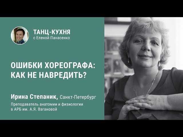 Ошибки хореографа: как не навредить? - Онлайн-встреча с Ириной Степаник