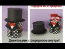 Подарок для папы, парня, друга. Коробочка - Джентльмен в шляпе с шоколадным сюрпризом внутри.