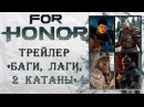 For Honor Трейлер Баги лаги 2 катаны