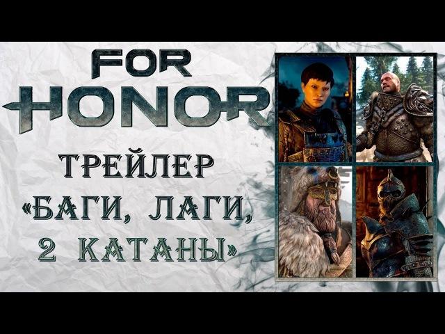 For Honor - Трейлер Баги, лаги, 2 катаны
