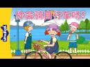 Can You Ride a Bike? (你会骑自行车吗?) | Learning Songs 1 | Chinese | By Little Fox