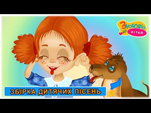 Збірка дитячих пісень НЕХОЧУХА - веселі дитячі пісні та мультфільми українською - З любовю до дітей
