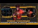 Испытание Мстительного ШиннокаГневныйна аккаунте подписчикаМортал Комбат ХM...