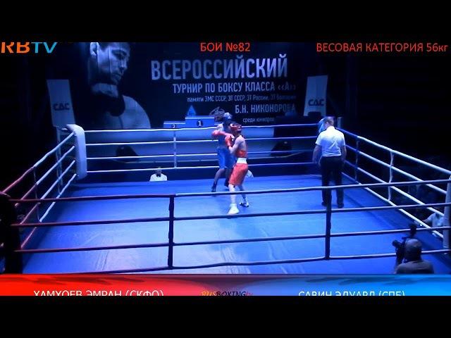 Турнир класса «А» памяти Б. Н. Никонорова: Эдуард Савин - Эмран Хамхоев (СКФО)