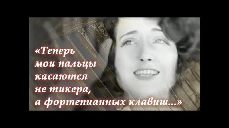 Великий крах 1929 - Отрывок с пианисткой