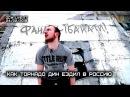 GCW Live 17: Как Торнадо Дин ездил в Россию