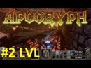 Apocryph Dev Log 2 Level Molten Cavern / Apocryph an old-school shooter Official Video
