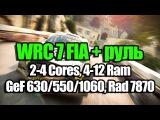 WRC 7 FIA на слабом ПК + руль (2-4 Cores, 4-12 Ram, GeF 6305501060, Rad 7870)