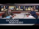 Особое мнение / Константин Ремчуков 27.11.17