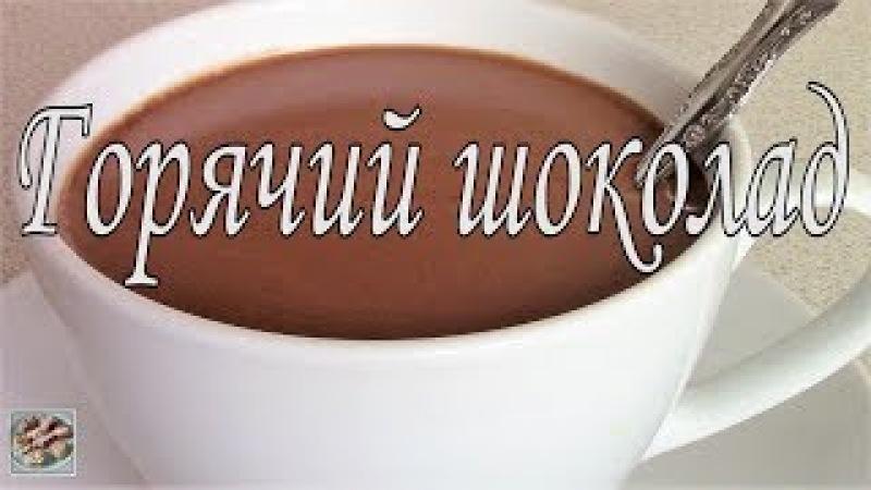 Густой Горячий Шоколад Напиток поднимающий настроение Простой рецепт