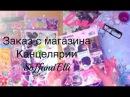 Новая канцелярия Скрапбукинг Заказ с магазина Soff Elli 2