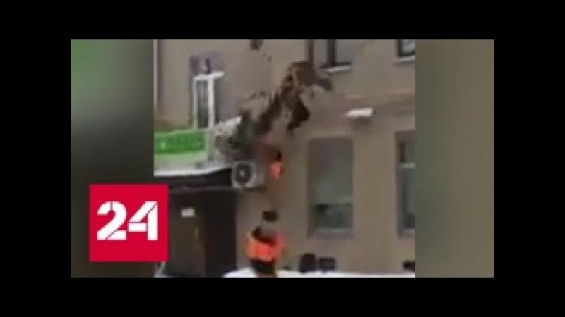 В Москве двое рабочих сорвались с пожарной лестницы Россия 24 смотреть онлайн без регистрации