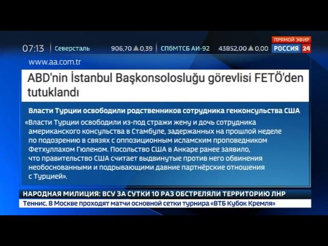 Новости на «Россия 24» • Турецкие власти освободили жену и дочь сотрудника американского генконсульства